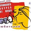 Всеукраинского конкурса работ 1